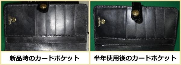 グレンロイヤルブラック カードポケット部分エイジング比較
